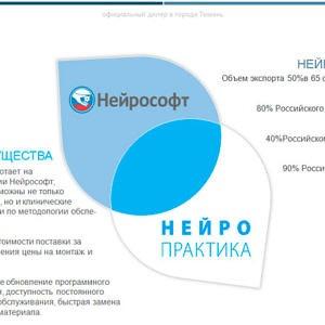 Нейрософт и НЕЙРО-ПРАКТИКА