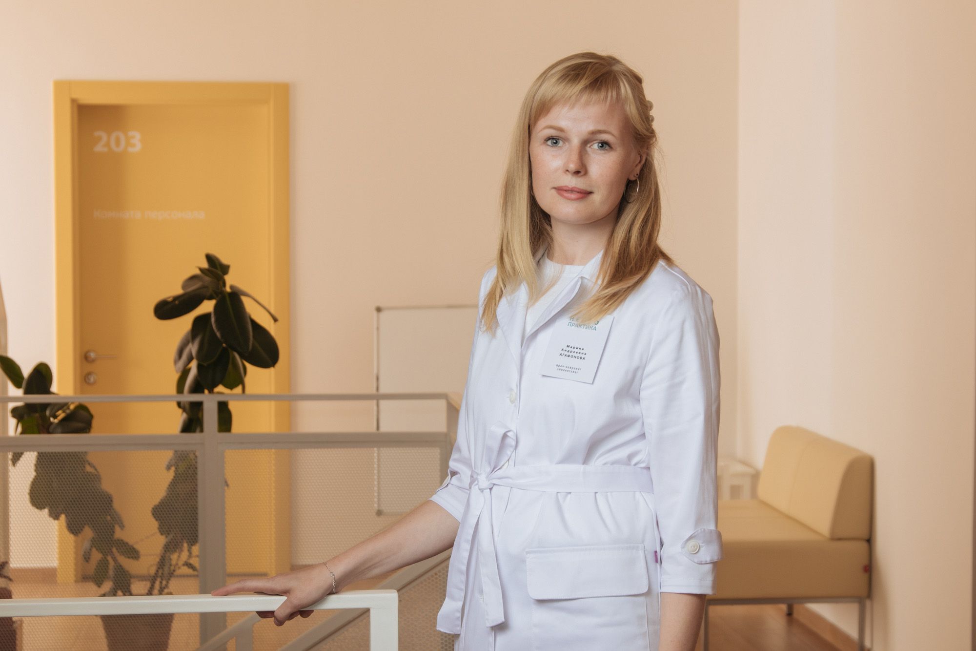 Агафонова Марина Андреевна