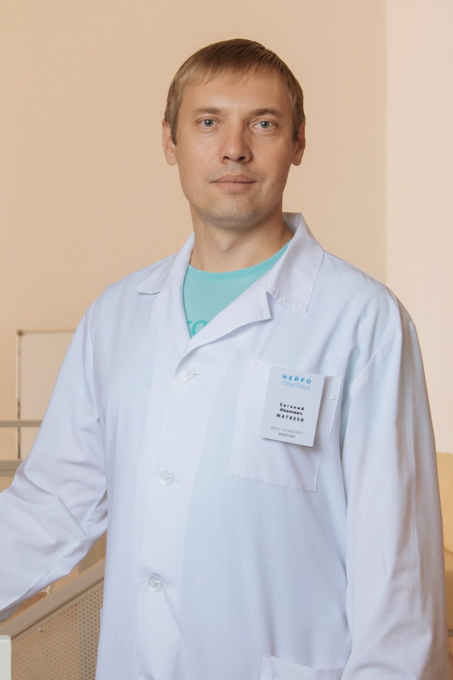 Матвеев Евгений Иванович